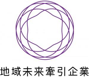 地域未来牽引企業_縦組みlogo_S_rgb